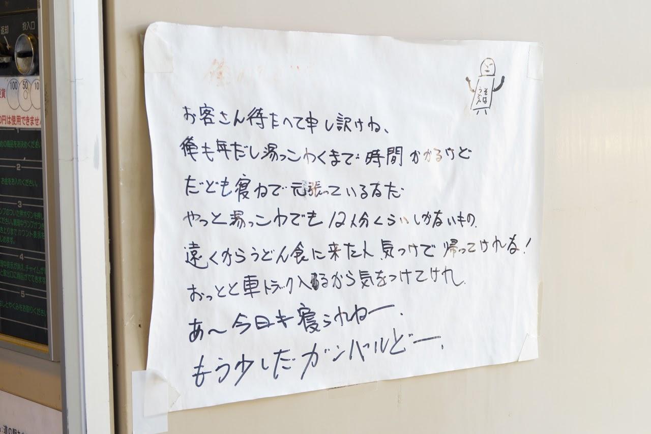 佐原商店の親父さんからのメッセージ