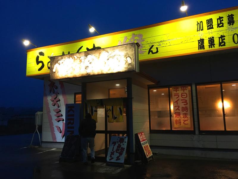【北秋田市まち歩き】食べやすいとんこつラーメンに出会った!らあめんや燦(さん)