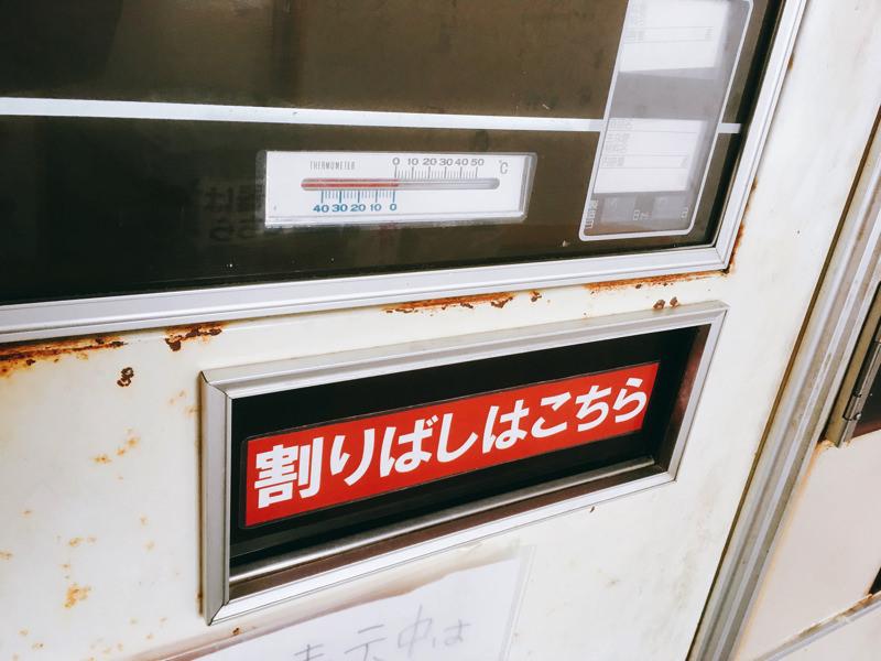 【道の駅あきた港】セリオン名物!自販機うどん・そばを食べてきた