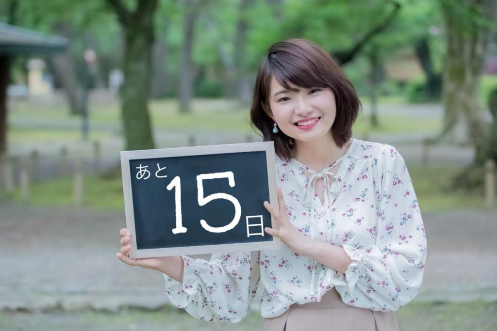 モデル:かな|アキコネ 秋田美人が開催に向けカウントダウン!