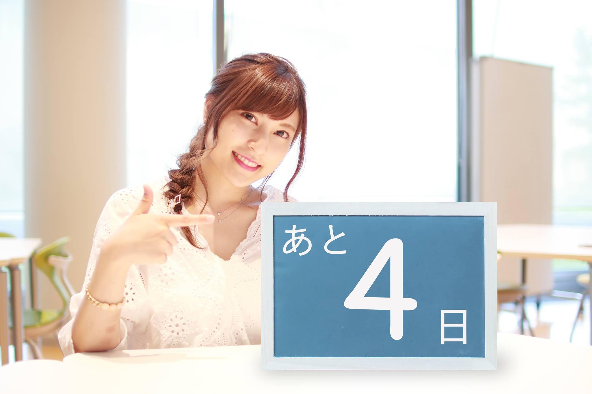 モデル:この|アキコネ 開催日まで秋田美人がカウントダウン!