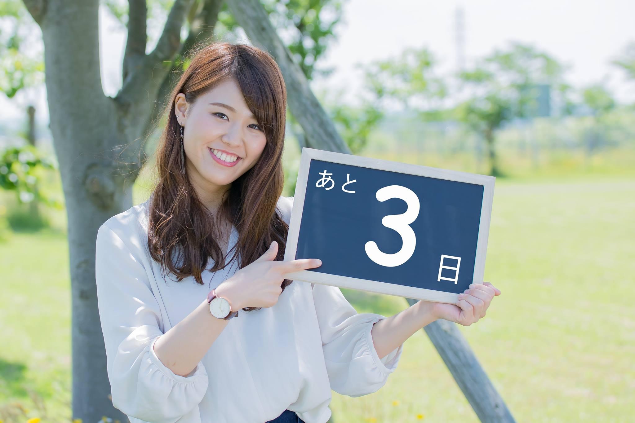 モデル:りの|アキコネ 開催日まで秋田美人がカウントダウン!