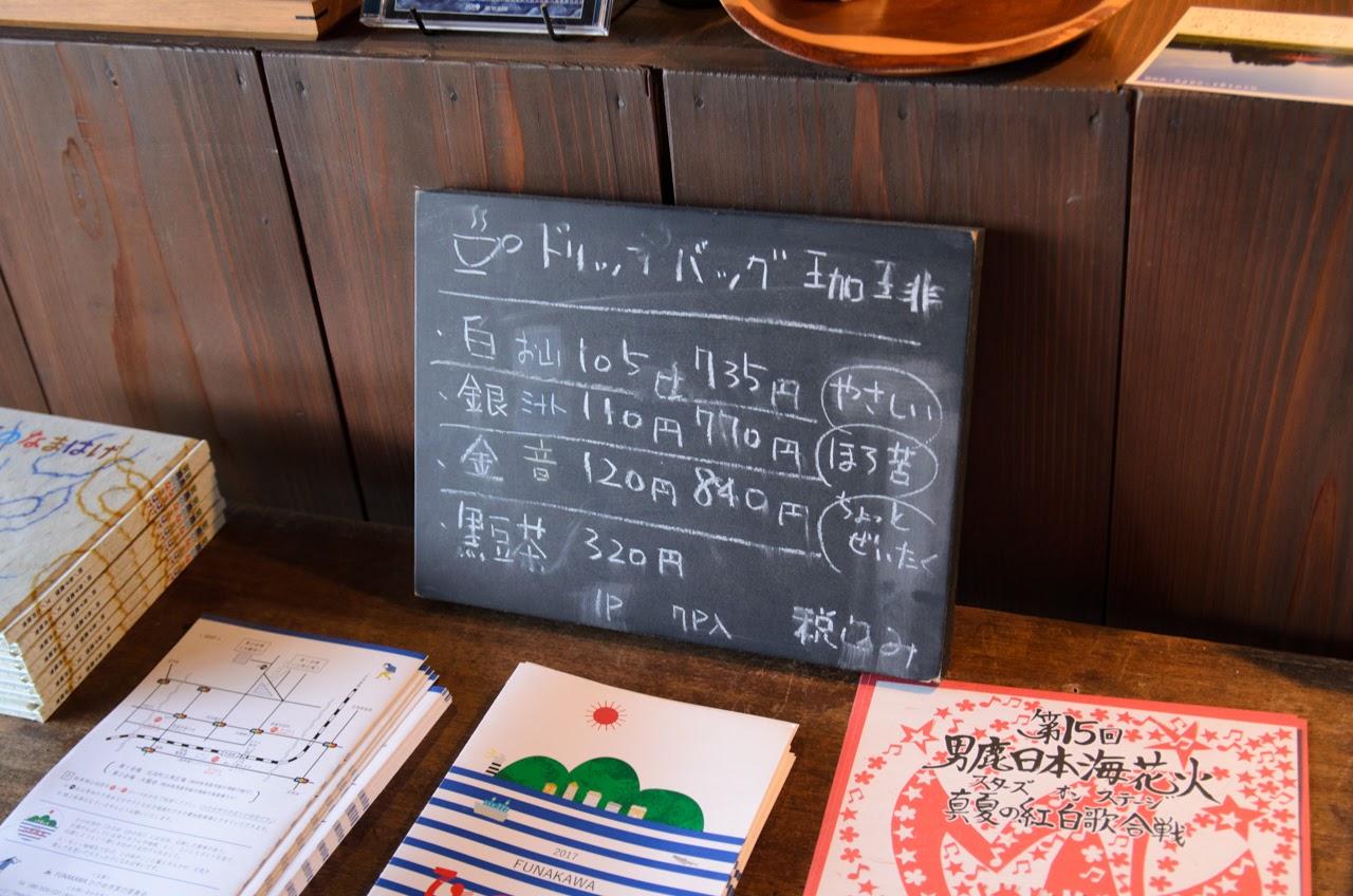 里山のカフェ ににぎ レジ周り