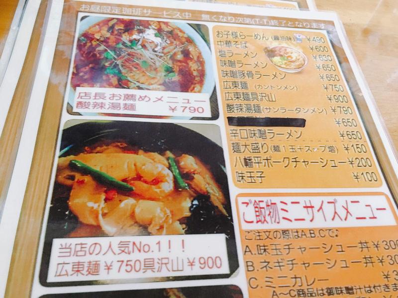 冷やしカレーつけ麺がおすすめ!大館市池内食堂