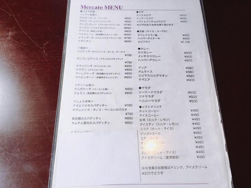 【再訪】安定感を再確認。能代市の洋食屋 メルカート