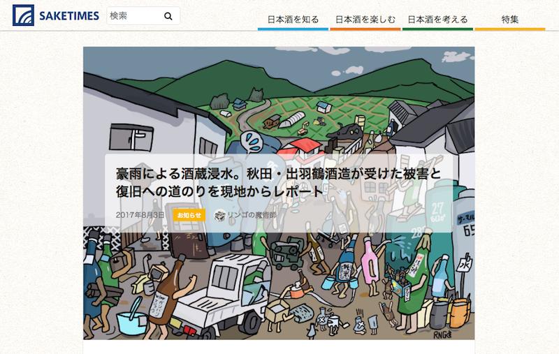 豪雨による酒蔵浸水。秋田・出羽鶴酒造が受けた被害と復旧への道のりを現地からレポート