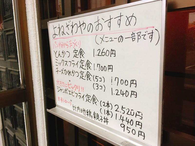【北秋田市たかのすまち歩き】再訪!いつも混み混みのよねざわや