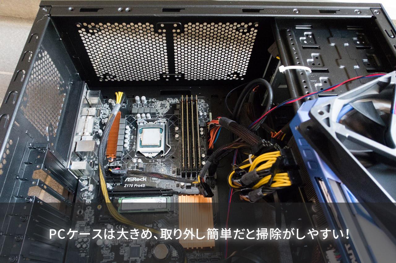 PC掃除 大きめケースで解体が簡単なものがGOOD