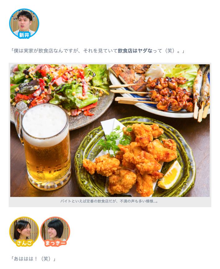 秋田の学生に人気のバイトは?飲食店は不評?
