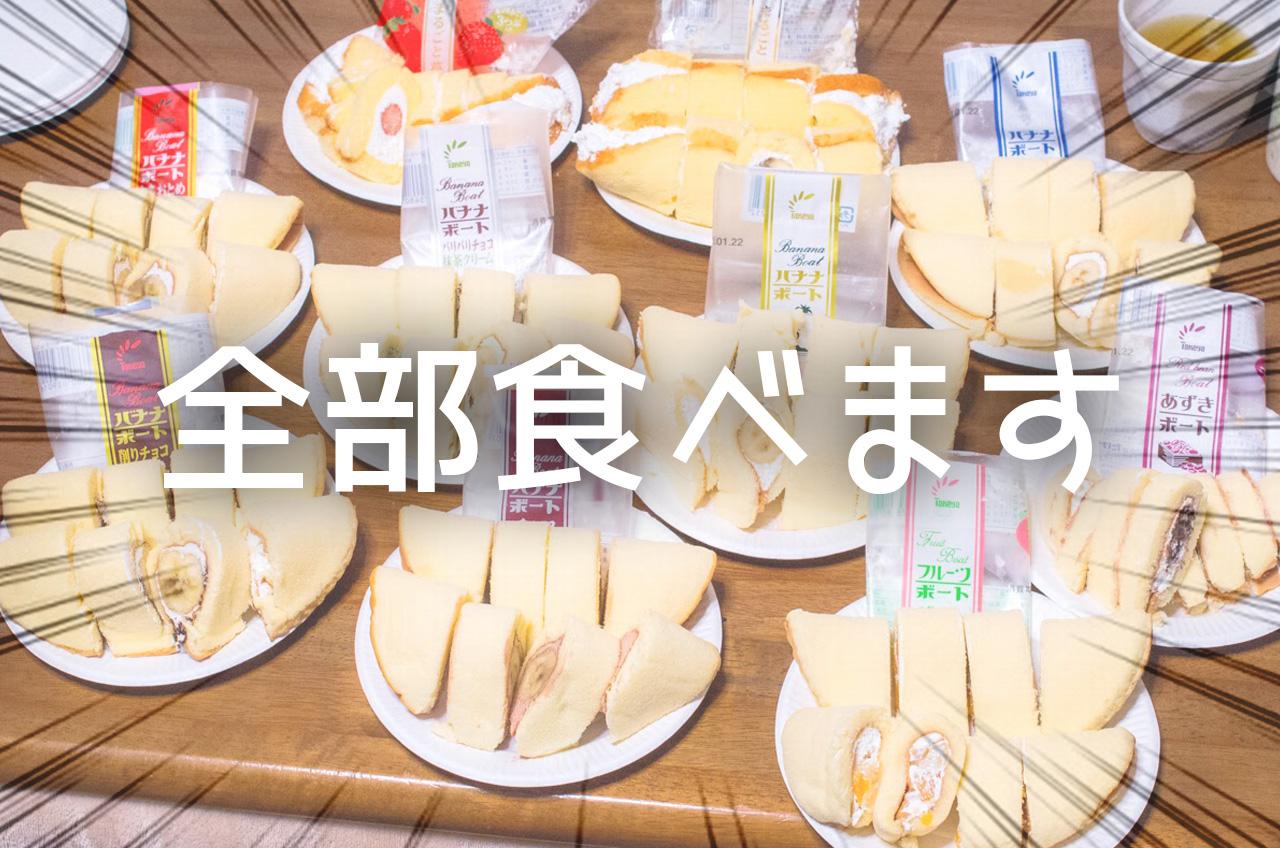 バナナボート徹底比較!それが一番美味しい?何種類あるの?