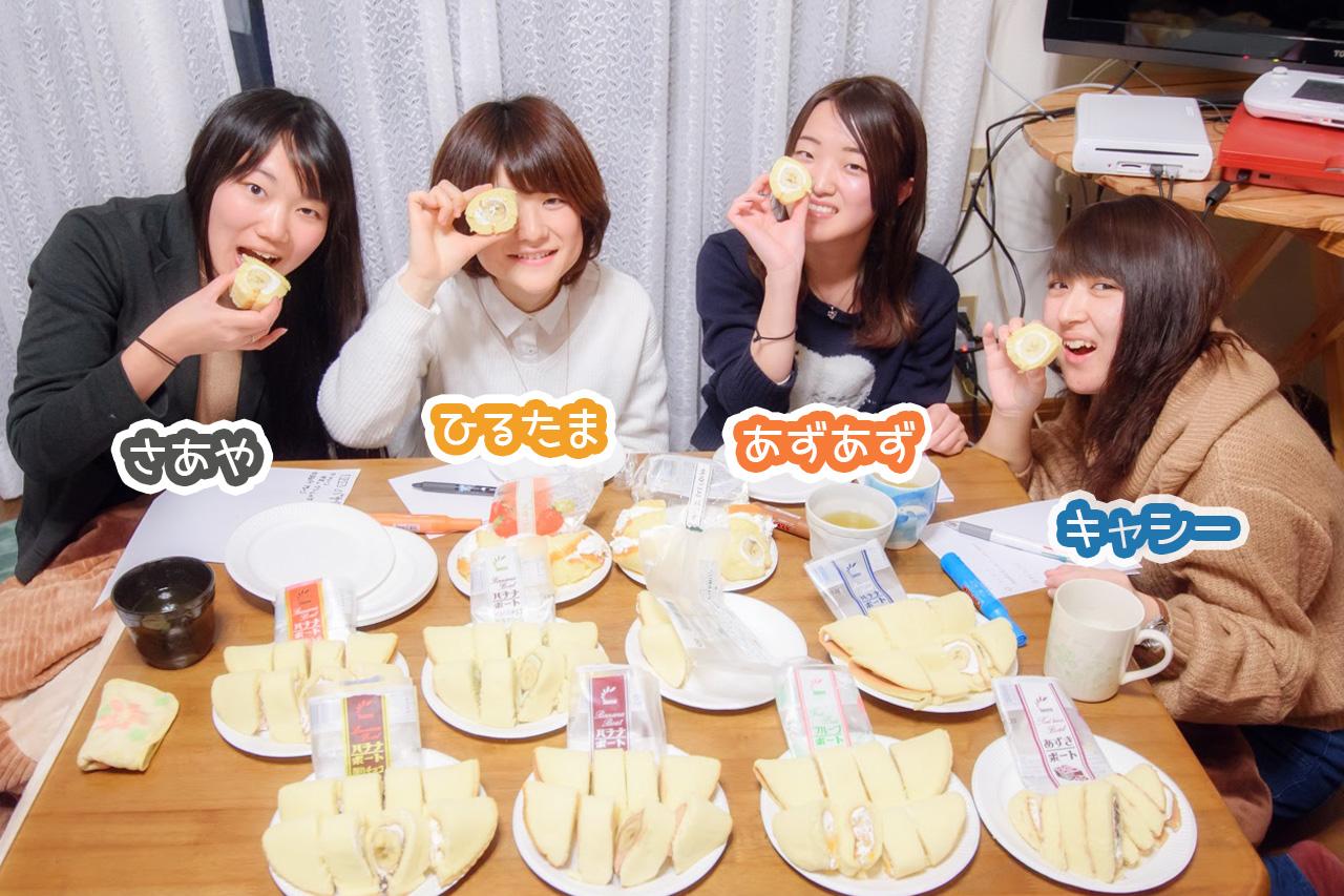 【徹底検証】バナナボート全種類食べ比べ!_2