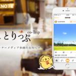 CLOCKNOTE 秋田 ことりっぷパートナーメディア