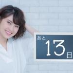 モデル:ななこ|アキコネ 開催日まで秋田美人がカウントダウン!