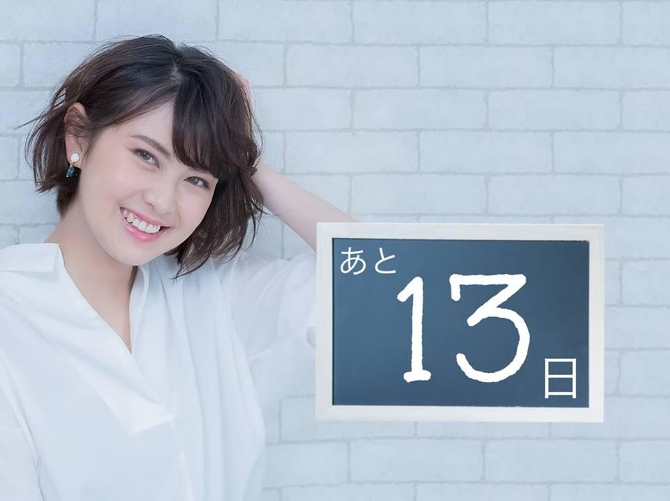モデル:ななこ|アキコネ 秋田美人が開催に向けカウントダウン!