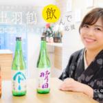 出羽鶴飲んで応援 プレゼント企画|CLOCKNOTE