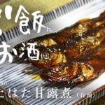 秋田名物|はたはた甘露煮(有頭)- 千田佐市商店