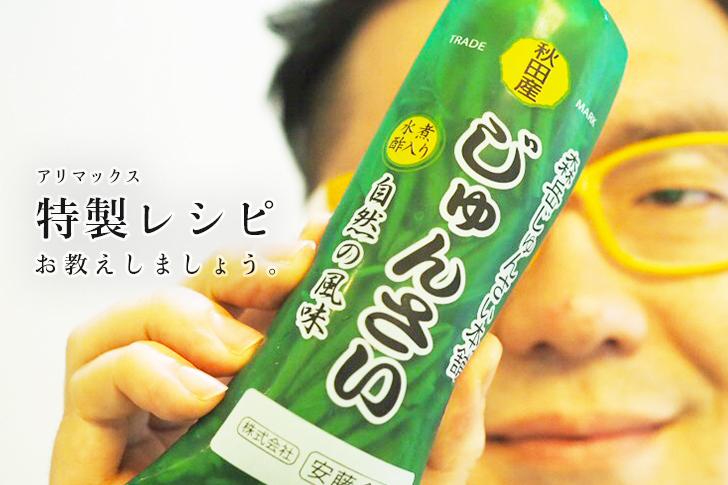 秋田じゅんさいおすすめの食べ方|特製レシピ