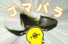 しあわせのゴマパラ。秋田の銘菓 元祖ゴマだれ「だまこ餅」