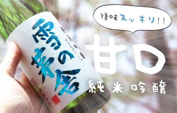 甘口なのに後味スッキリ!辛口派にもおすすめしたい秋田の銘酒 齋彌酒造店「雪の茅舎 純米吟醸」