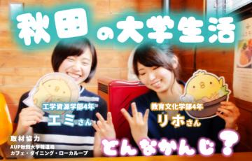 秋田の大学生活ってどんな感じなの?現役女子大生にいろいろ聞いてみた