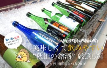 【秋田の地酒】おすすめ5銘柄!秋田醸しまつりで出会った美味しくて飲みやすい日本酒をご紹介