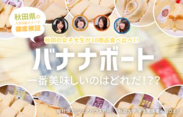 【全部食べます!!】バナナボートってどれが一番おいしいの?秋田の女子大生に食べ比べしてもらった結果・・・??